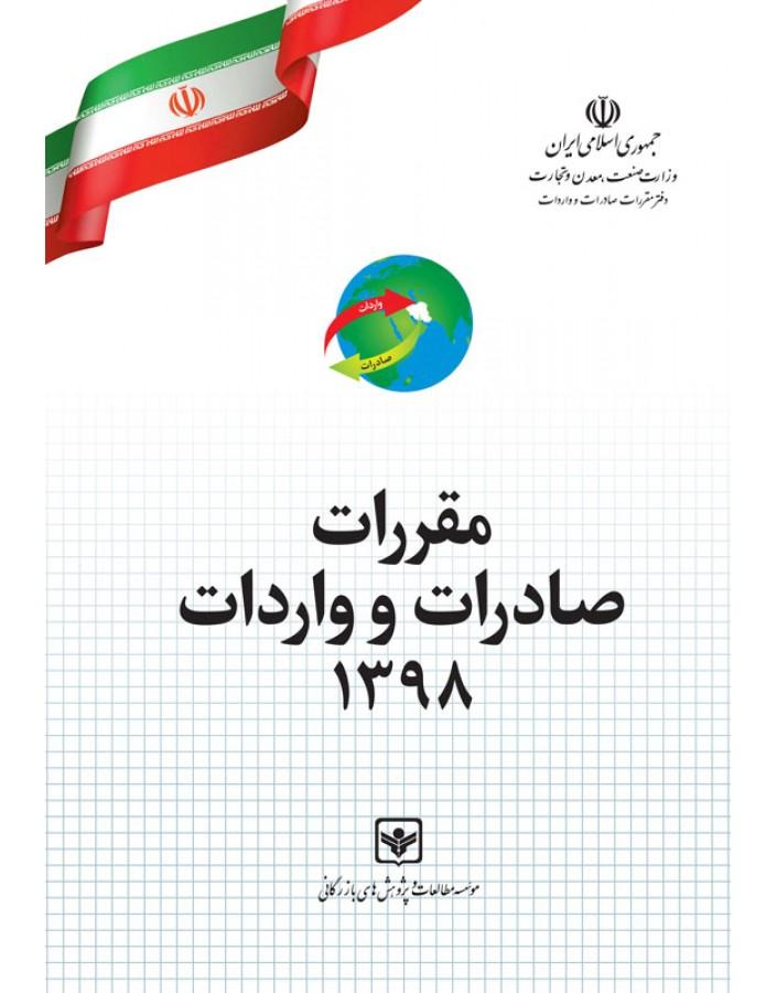 کتاب مقررات صادرات و واردات 98