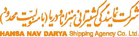 شرکت نمایندگی کشتیرانی هنزا ناو دریا