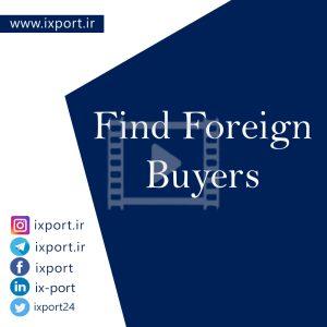 پیدا کردن خریدار خارجی
