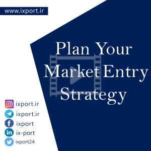 استراتژی ورود به بازار خود را برنامه ریزی کنید