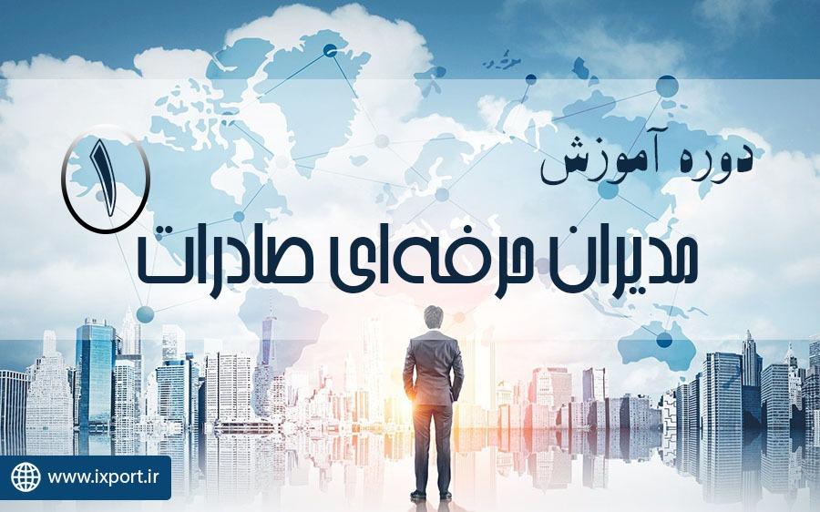 دوره آموزش مدیران حرفه ای صادرات
