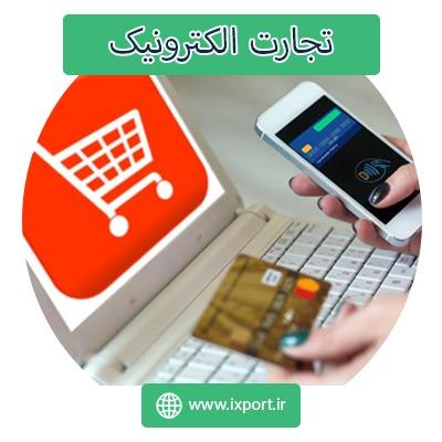 راهنمای جامع صادرات آنلاین