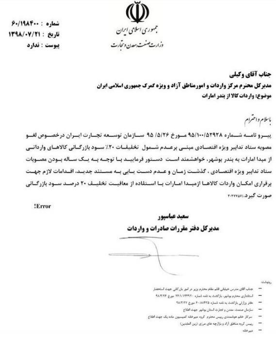 واردات کالا از امارات به بوشهر مشمول معافیت تخفیف ۲۰ درصد تعرفه شد