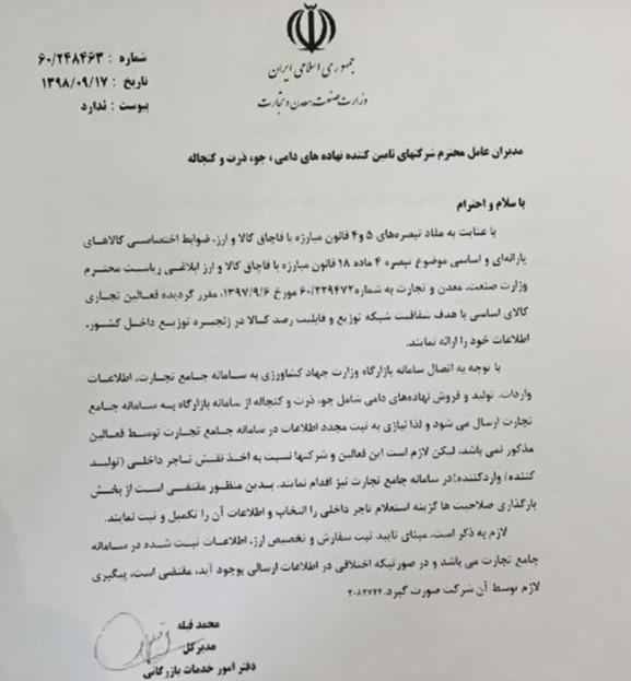 صلاحیت واردکنندگان نهاده های دامی بررسی مجدد میشود