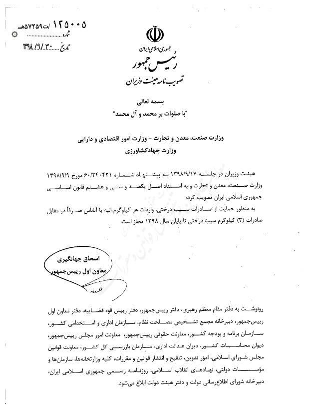 مجوز واردات آناناس و در قبال صادرات سیب درختی ایران