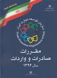 کتاب مقررات صادرات و واردات سال ۹۴