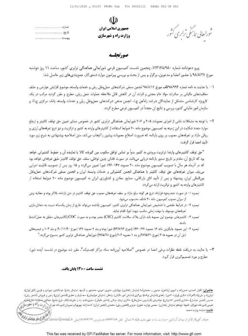 مصوبه شورای عالی ترابری کشور در خصوص تعیین تکلیف امور کانتینر و دریافت دموراژ