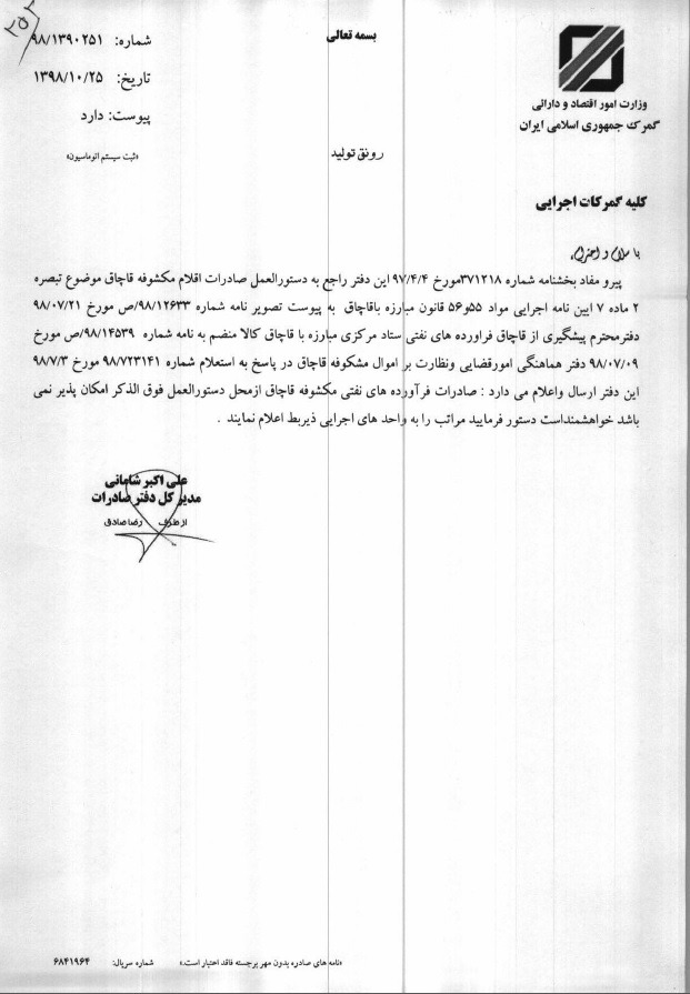ممنوعیت صادرات فرآوردههای نفتی توسط سازمان اموال تملیکی