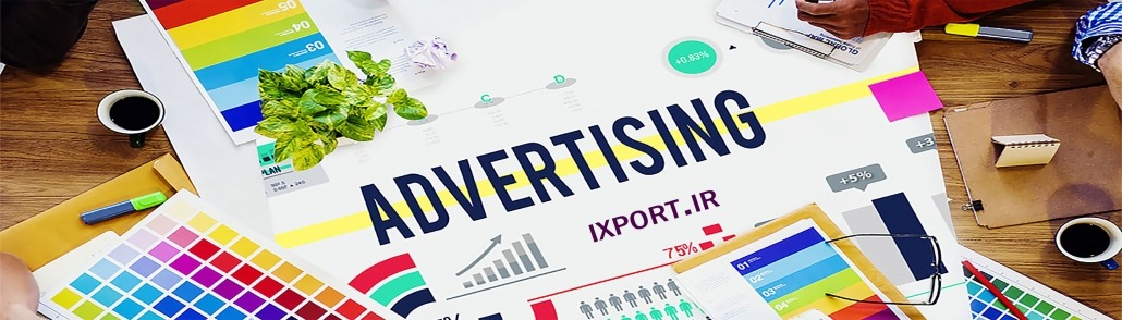 تبلیغات در آیکسپورت