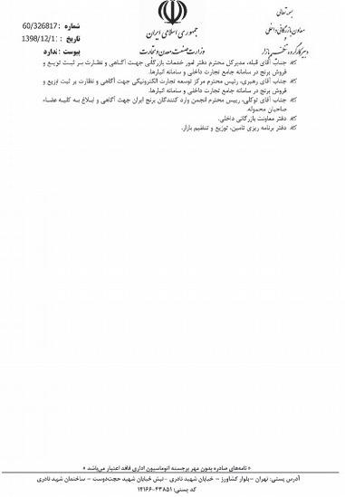 ضوابط ترخیص وتوزیع واردات برنج پاکستانی ابلاغ شد