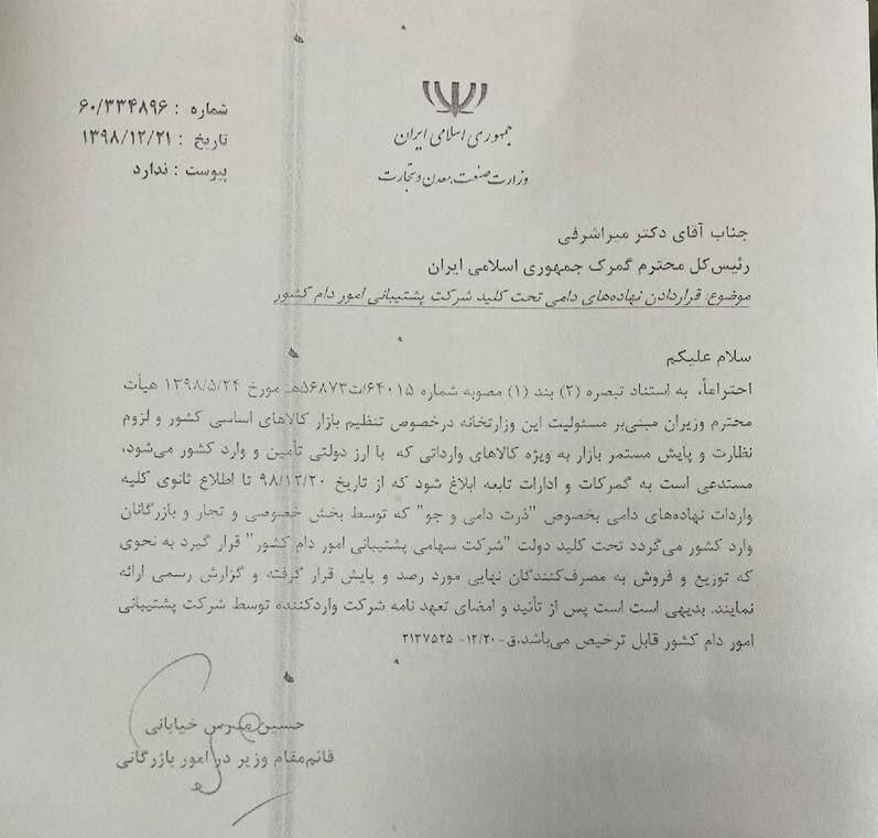مدیریت توزیع نهاده های دامی وارداتی به شرکت پشتیبانی سپرده شد