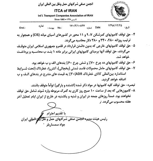 پرداخت حق توقف کامیون های ایرانی و خارجی