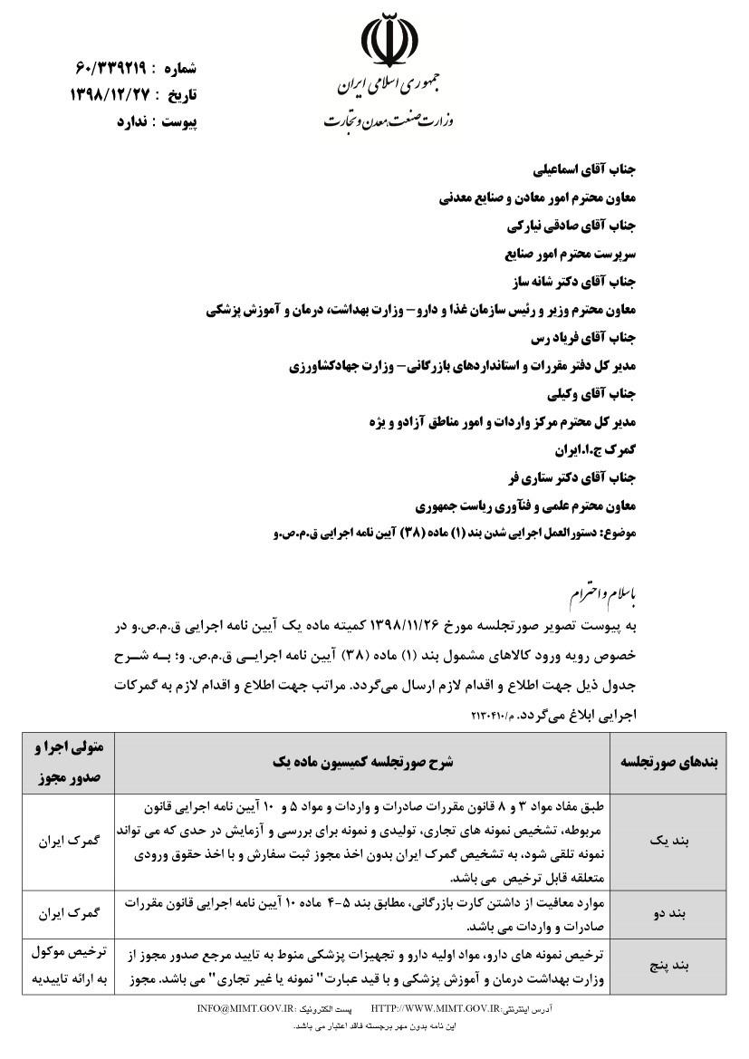 دستورالعمل اجرایی شدن بند(۱)ماده 38