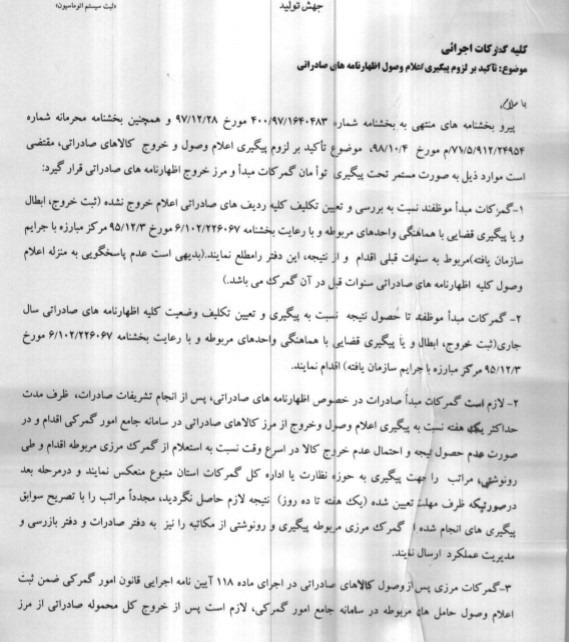تاکید برلزوم پیگیری اعلام وصول اظهارنامه