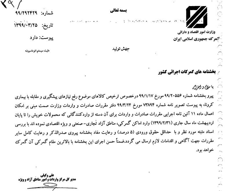 اعمال ماده ۱۱ آیین نامه اجرایی