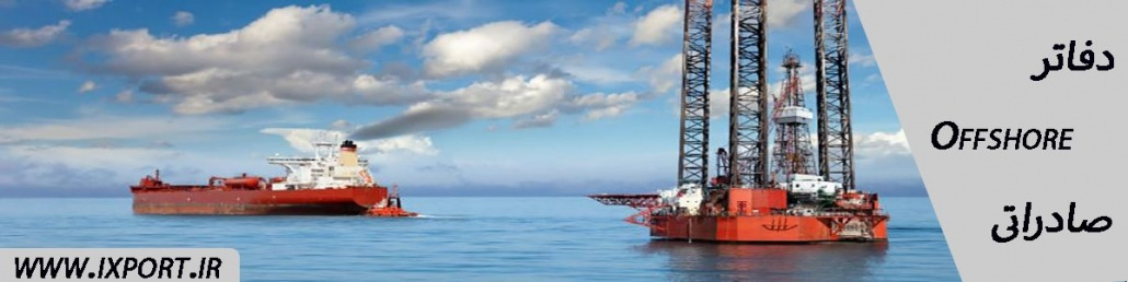 شرکت های offshore