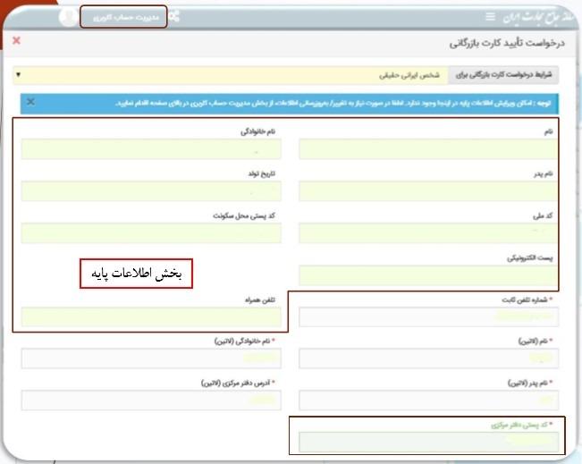 فرایند ثبت درخواست تأیید کارت بازرگانی