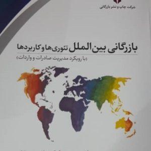 کتاب بازرگانی بینالملل