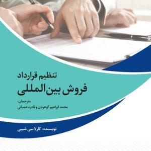 کتاب تنظیم قرارداد فروش بین المللی