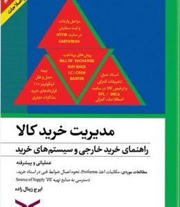 کتاب مدیریت خرید