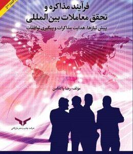 کتاب فرآیند مذاکره و تحقیق معاملات