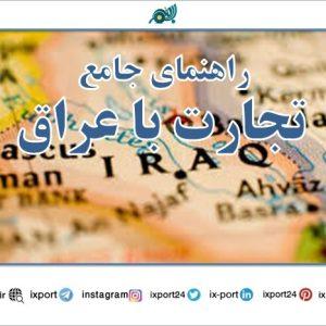 راهنمای تجارت با عراق