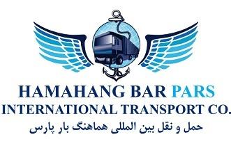 شرکت حمل و نقل بین المللی هماهنگ بار پارس