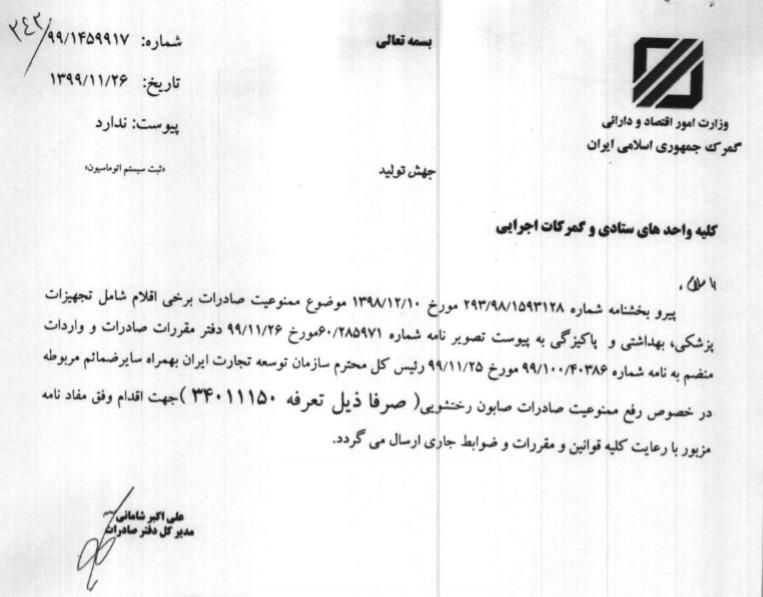 رفع ممنوعیت صادرات صابون رختشویی
