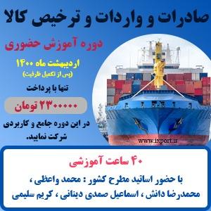 صادرات ، واردات ، ترخیصکالا حضوری